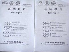 点击查看详细信息 标题:山东省水泥电杆厂质量检验报告阅读次数:729