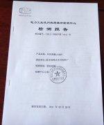 点击查看详细信息 标题:水泥电线杆厂电力检验合格证书阅读次数:952